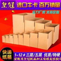 安徽纸箱厂定制食品包装纸盒?手提礼品盒印刷 海鲜干货保健品包装盒