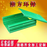 淮方生产玻璃钢槽式桥架铁路专用防火阻燃电缆槽盒