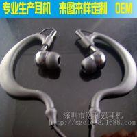 【耳机厂家】供应运动耳挂防水耳机环保硅胶通用礼品手机耳机