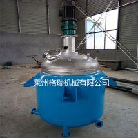 莱州格瑞供应反应釜,多功能反应釜设备各种型号