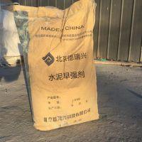 增加混凝土早期强度 混凝土早强剂