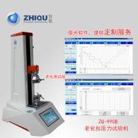 智取ZQ-990B 触摸屏拉力试验机 老化疲劳试验机 0-200公斤/2000N 拉伸、压缩、弯曲、