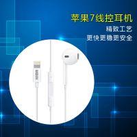 威僖iphone7 8Plus苹果7 8lightning可通话入耳式带麦有线耳机