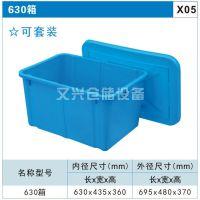 上海奉贤塑料周转箱630塑料收纳箱金山杂物箱食品箱有盖周转箱