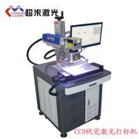 超米激光-供应南京CCD自动识别激光镭雕机金属激光雕刻机