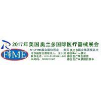 美国医疗展FIME展位预订美国奥兰多医疗展观展