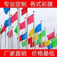 厂家直销五色彩旗刀旗订做开业庆典运动会旗帜导游飘旗可可印LOGO