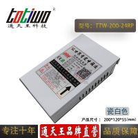 通天王24V8.33A(200W)瓷白色户外防雨 招牌门头发光字开关电源