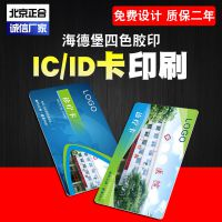 专业生产M1印刷卡 医院就诊卡 门禁卡 门票卡 业主卡 一卡通智能