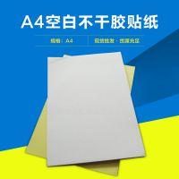 A4空白不干胶贴纸 光面 哑面电脑打印不干胶标签