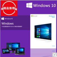微软(Microsoft) 正版Win10家庭版系统/windows10家庭版64系统