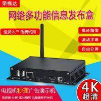 厂家直销 高清广告机播放盒安卓 网络U盘多媒体联网信息发布系统