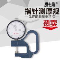顺丰金 指针式测厚仪/测厚规/厚度仪/厚度规 薄膜/纸张厚度测量仪0-10*0.01