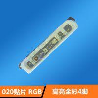 深圳工厂 高亮020rgb全彩 发光二极管 应用于背光源 电脑键盘led灯珠