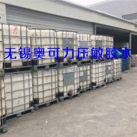 供应水性压敏胶,高粘不干胶水,无锡压敏胶生产商,固含量55%
