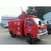 微型消防车价格 社区微型消防车 小型消防车厂家直销包运输