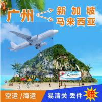 马来西亚海运空运 淘宝散货拼箱整柜 双清关门到门 中国-马来西亚