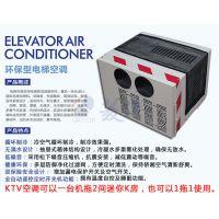 年轻人新宠的迷你型KTV歌房KTV-20Y/KTV-25Y专用空调