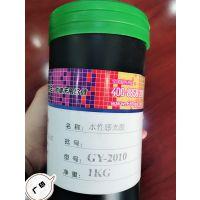 广印GY-2010水性感光胶