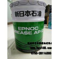 天津日石_无公害万能极压润滑脂AP(C) 1_润滑脂生产厂家