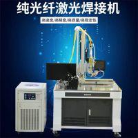500W纯光纤连续激光焊接机价格光纤激光器焊接机厂家