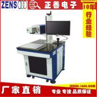 供应正思视觉3w5w紫外激光打标机 超精细激光打标机系列