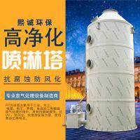 熙诚 酸雾净化塔 喷淋塔 工业酸碱废气处理设备 加工定制