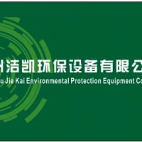 杭州洁凯环保设备有限公司