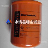 P779577唐纳森滤芯厂家加工替代品牌滤芯