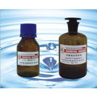 甲醛释放量检测用试剂(人造板检测专用)