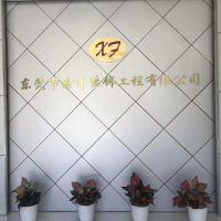 东莞市鑫沣装饰工程有限公司