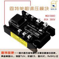 固特GOLD品牌直供电压型调压模块MGV3880 80A 4-20mA可控硅控制