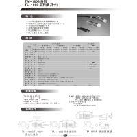 台湾泛达TM-1808NO/NC/PO/PC铜管接近开关接近传感器