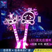 深圳市信德莱电子演唱会助威道具亚克力LED发光棒应援手灯厂家