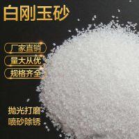 白刚玉氧化铝砂耐材陶瓷冶金白刚玉砂金刚砂抛光除锈喷砂机磨料