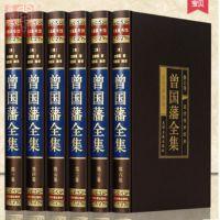 曾国藩全集 全套正版绸面精装共6册 文白对照原文注释白话译文
