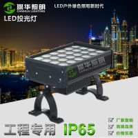 璨华厂家直销新款6*4W24*4W结构防水LED投光灯RGB投射灯DMX512控制投光灯