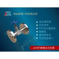 J41W不锈钢高压法兰式针型阀