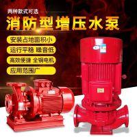 消防泵品牌XBD12.8/35G-L立式消火栓泵