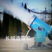 新款造雪机,国际品质引进国际先进技术长城人工造雪机厂家