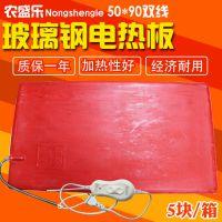 农盛乐电热板都有什么材质呢?