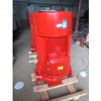 立式多级消防泵XBD7/20-65L 消防喷淋泵