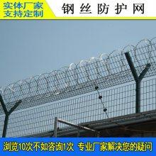 三亚场地隔离网厂家 水库防护围栏定制 海南机场铁丝护栏