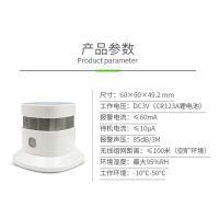 重庆缘共梦低价批量供应智能家居控制系统烟雾传感器保证质量