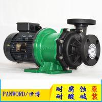 世博磁力泵NH-402PW-F耐腐蚀,化工泵