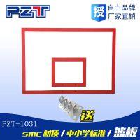 篮球板 1.4*90 中小学SMC篮球板 馨赢PZT-1031 厂家直销 品质保证