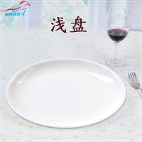 陶瓷浅盘_陶瓷浅盘采购_厨房设备餐具就上厨具营行