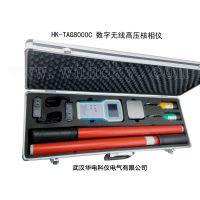 HKTAG8000C(6-500kV)数字无线高压核相仪(核相器)【华电科仪】