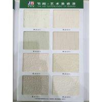 广东质感漆厂家-真石漆-质感批砂-多彩漆 洁邦实业有限公司