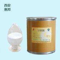 工业级甘氨酸价格 高含量甘氨酸生产厂家 氨基酸原料粉甘氨酸用途